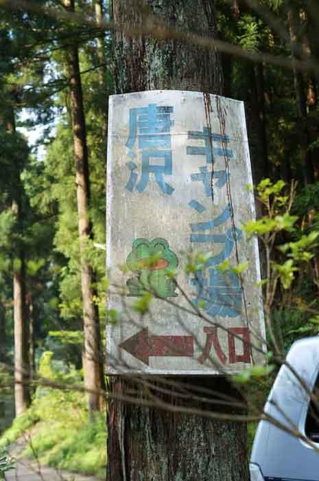 唐沢キャンプ場1