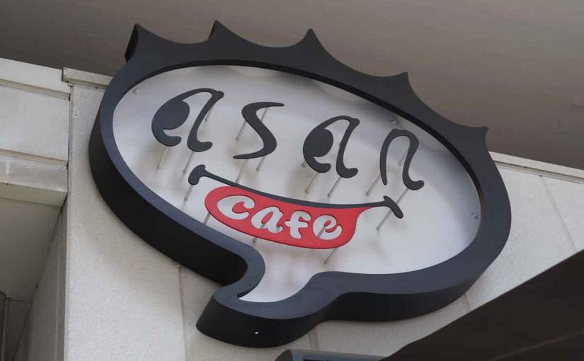 2k540の素敵なCafe ASANさんのご紹介!!