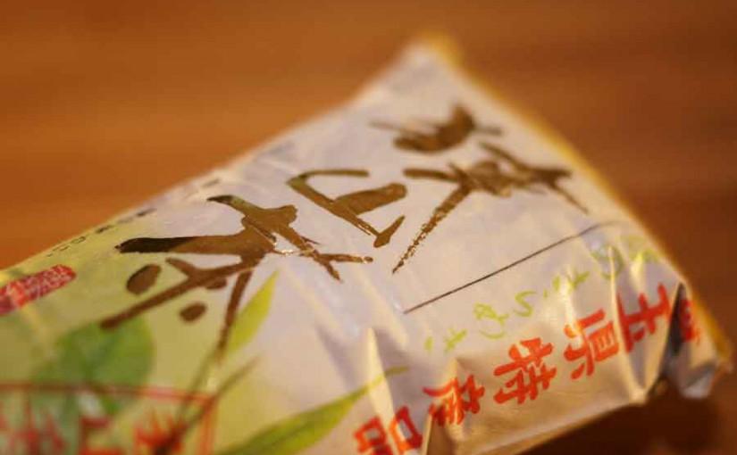 狭山茶詰め放題4