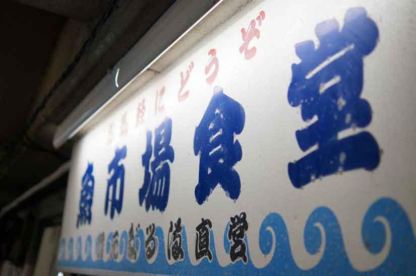 小田原魚市場食堂1