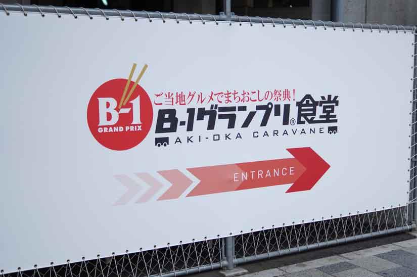 B-1グランプリ食堂1