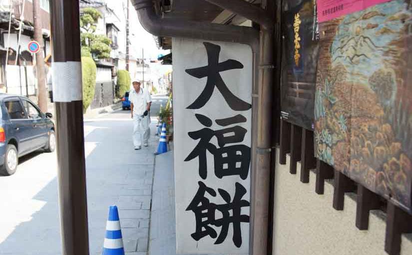 老舗の大福餅屋、南屋総本店さん!!