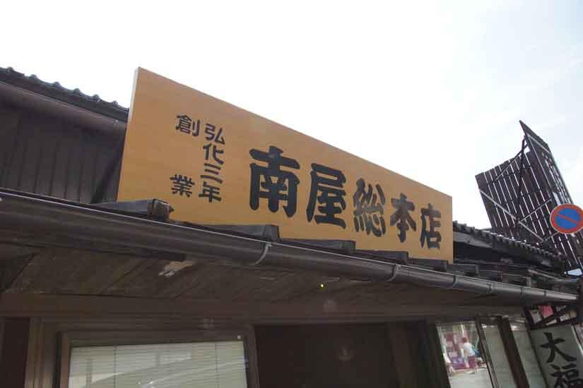 善光寺 南屋総本店1