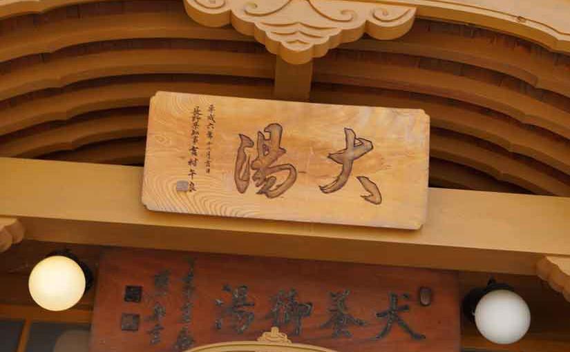 野沢温泉の外湯巡りが楽しいよ!!