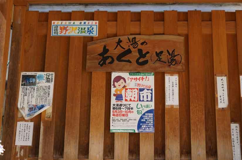 野沢温泉の外湯2