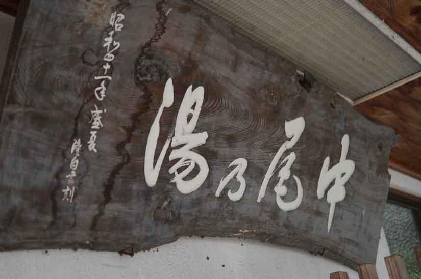 野沢温泉の外湯4