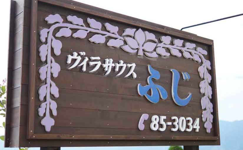野沢温泉の和らぎのお宿、「ヴィラ・サウスふじ」さん!!