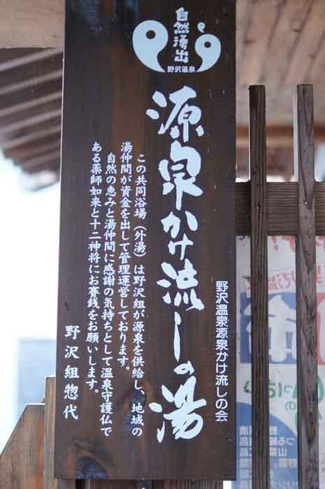野沢温泉の外湯5