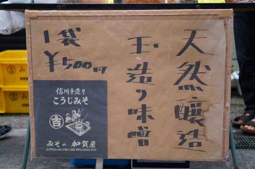 手造りの信州味噌、「加賀屋」2