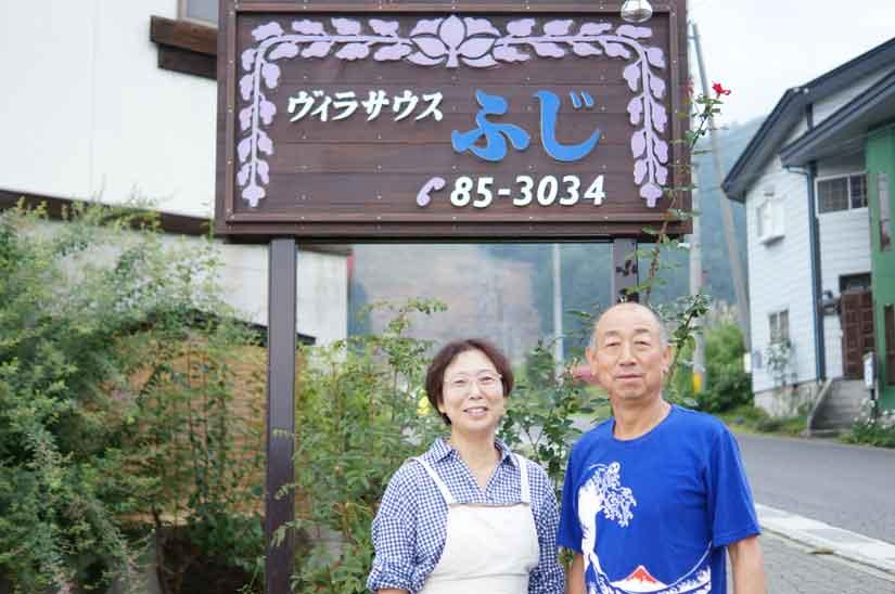 野沢温泉の和らぎのお宿、「ヴィラ・サウスふじ」さん14