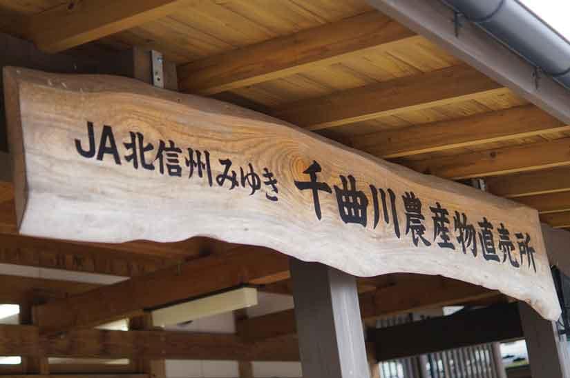 道の駅「花の駅・千曲川」1