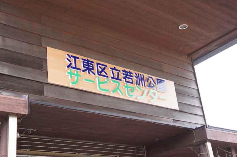 若洲キャンプ場1