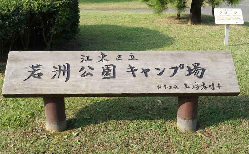 若洲キャンプ場8