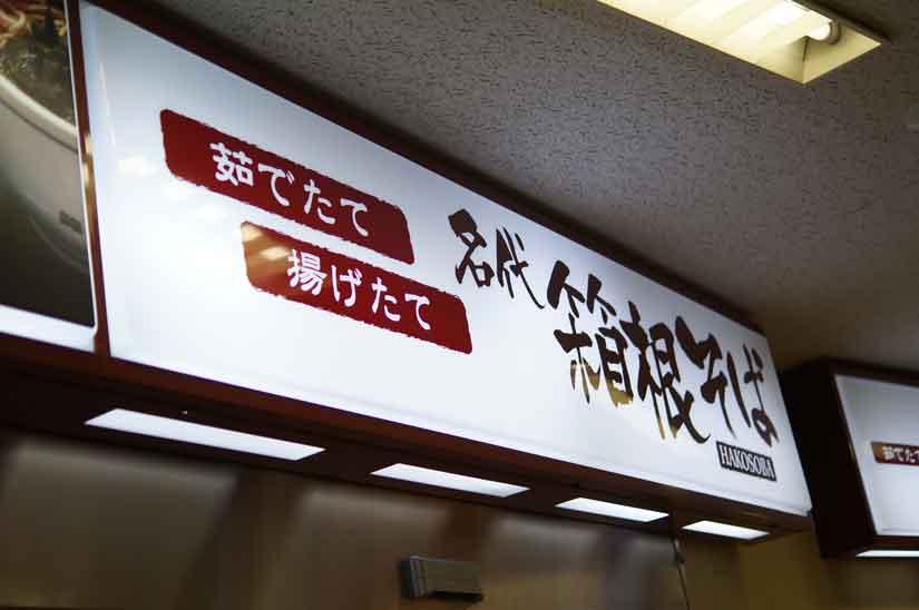 名代箱根そば1