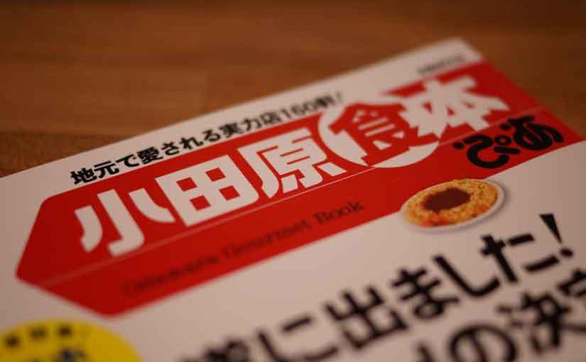 小田原で美味しいお店見つけるなら、小田原食本!!