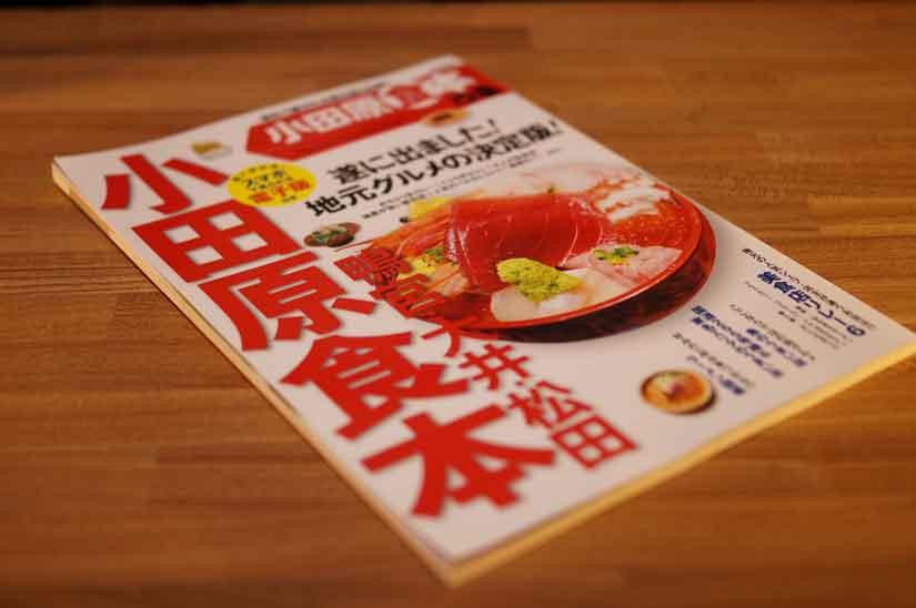 小田原食本1