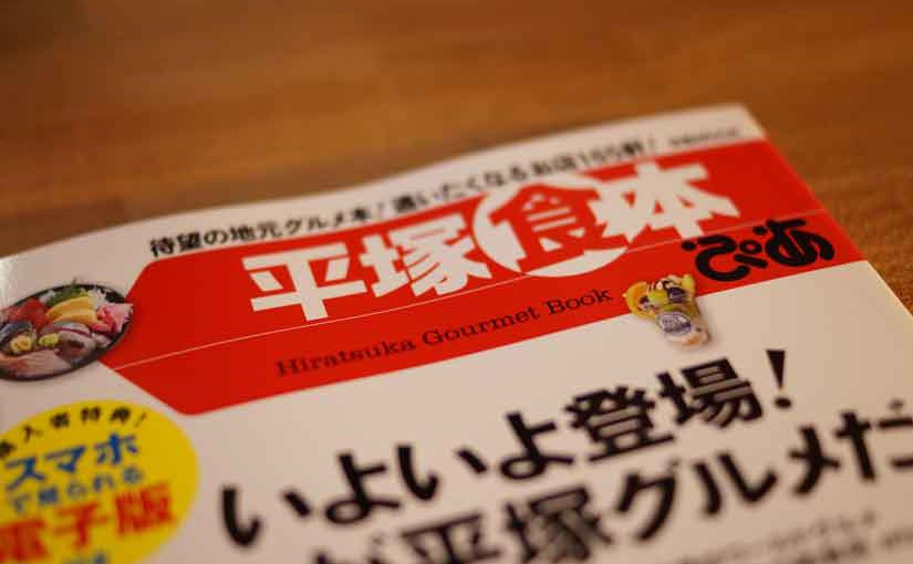 平塚で美味しお店を見つけるなら、平塚食本!!
