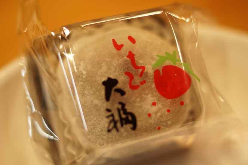 「杵若」さんのいちご大福1
