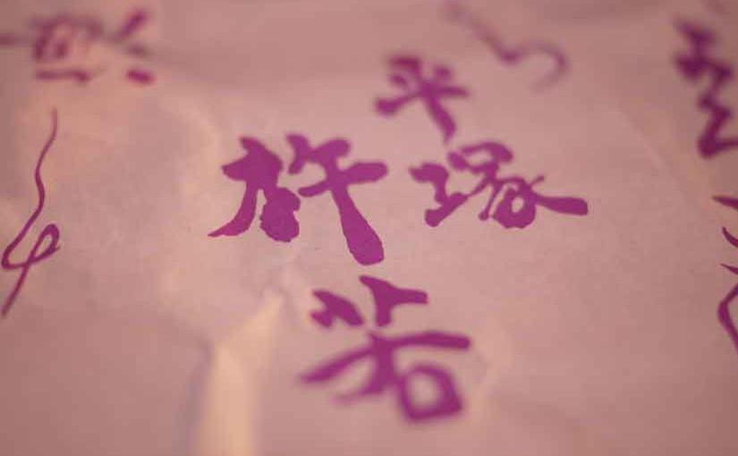 「杵若」さんのいちご大福4