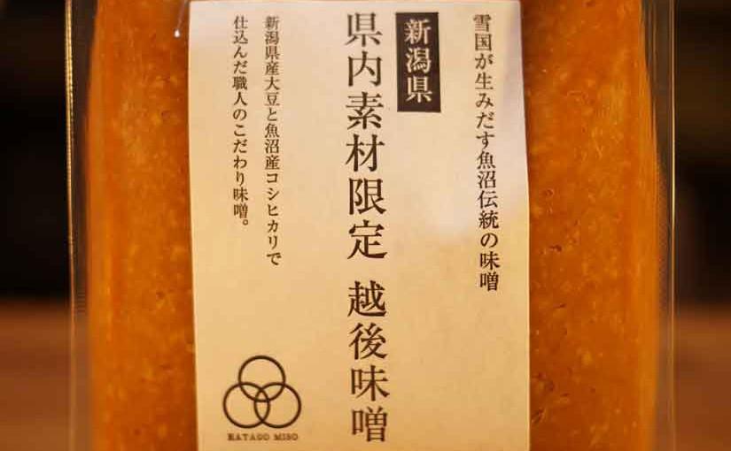 県内素材限定越後味噌2