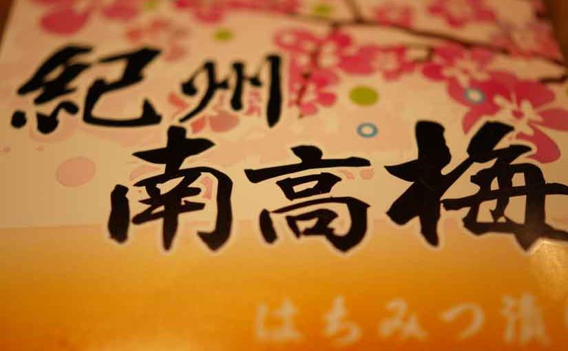 まろやかな風味の、紀州南高梅 はちみつ梅!!
