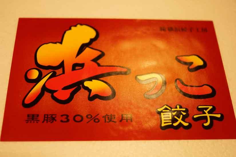 横浜餃子工房1