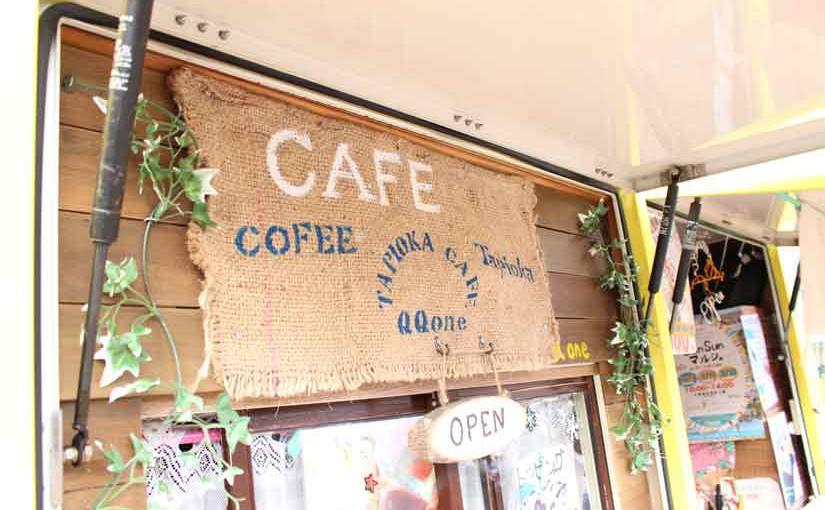 美味しい珈琲が飲める移動カフェの「QQone」さん!!
