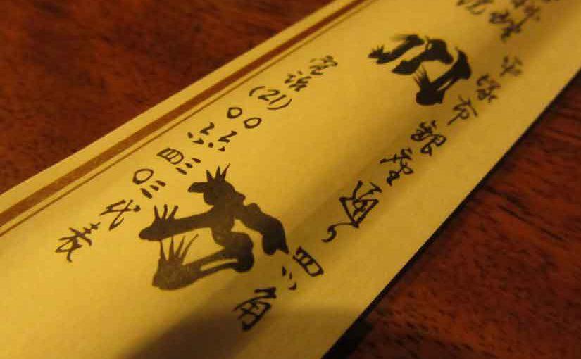 平塚の鰻、川万さん