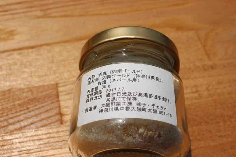 「大磯野菜工房」さん岩塩湘南ゴールド1