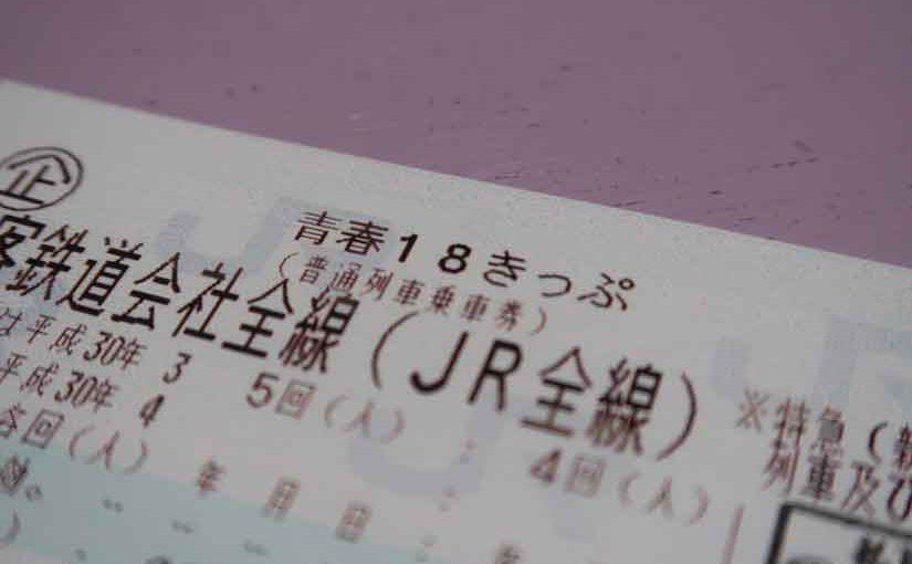 2018年春・青春18きっぷのご紹介です!!