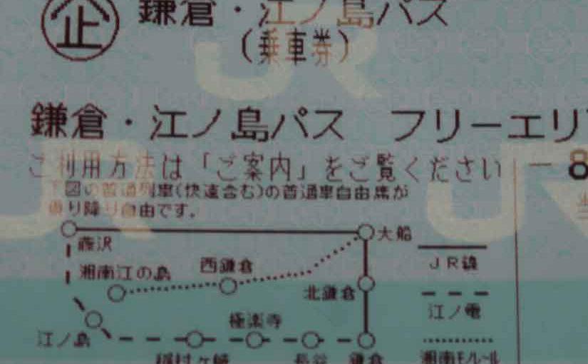 鎌倉・江ノ島パスでお得にお散歩!!